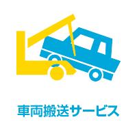 車両搬送サービス